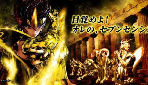 CR聖闘士星矢4 The Battle of❝限界突破❞ スペック・演出情報
