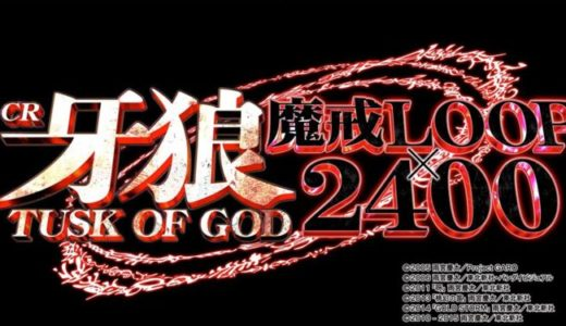 CR牙狼 TUSK OF GOD XX-WW スペック・演出情報