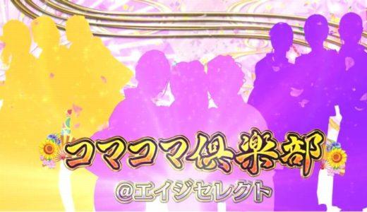 CRコマコマ倶楽部@エイジセレクト スペック・演出情報
