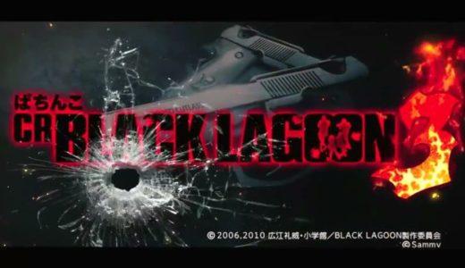 ぱちんこCRブラックラグーン3 情報まとめ