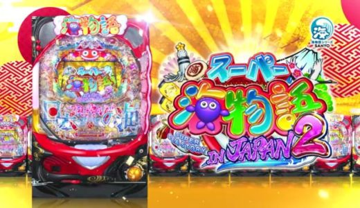 Pスーパー海物語 IN JAPAN2 スペック情報