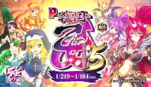 P戦国乙女5(設定付) スペック情報