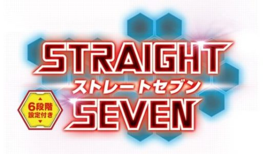 P STRAIGHT SEVEN(ストレートセブン)設定付 スペック情報