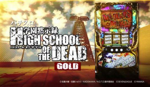 パチスロ 学園黙示録HIGH SCHOOL Of THE DEAD GOLD 解析情報